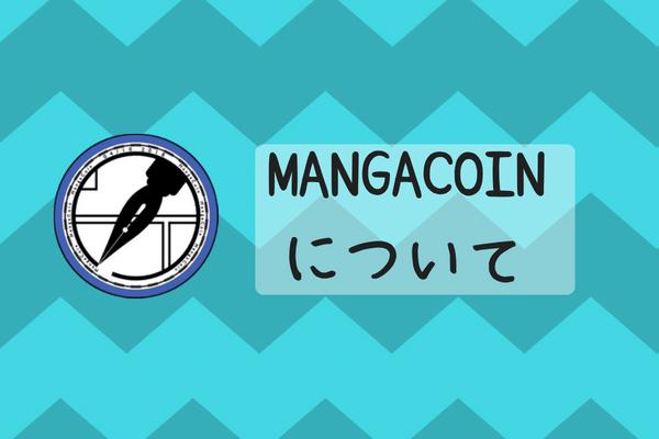 MANGACOINアイキャッチ