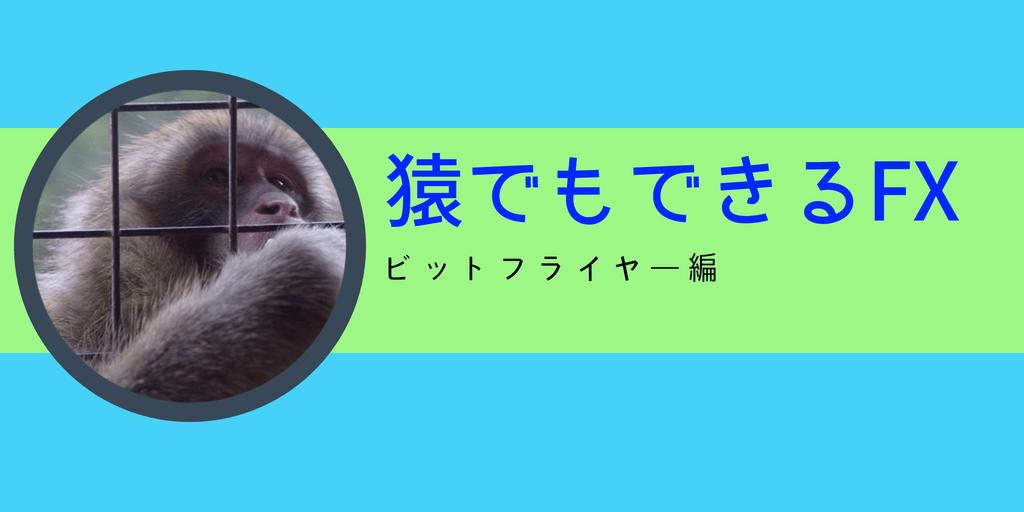 猿でもできるFX