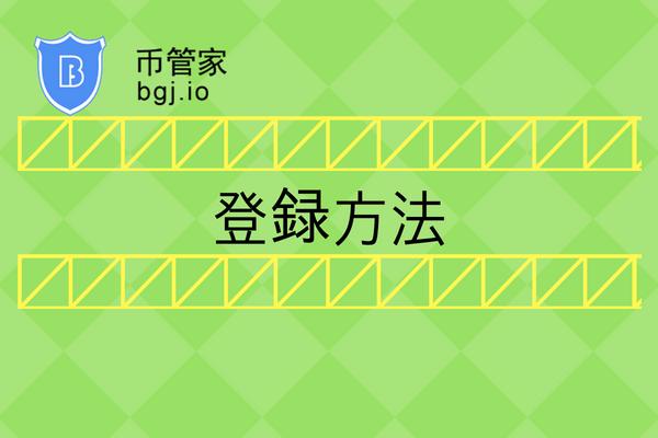 仮想通貨取引所「bgj.io」登録方法アイキャッチです