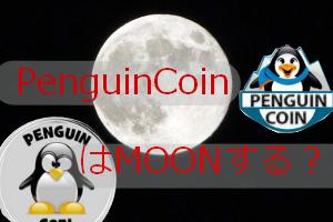 penguincoinlogo