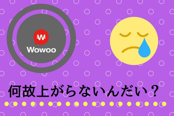 仮想通貨「Wowbit(wwb)」のアイキャッチです