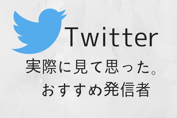 Twitterおすすめ