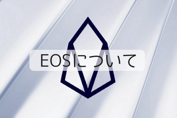 EOSについて