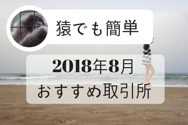 2018年8月取引所ランキング