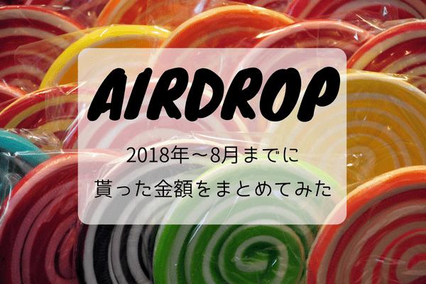 airdrop成績