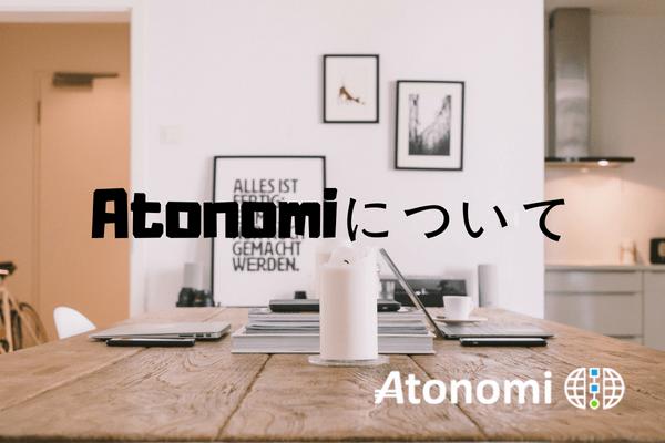 atonomiについて