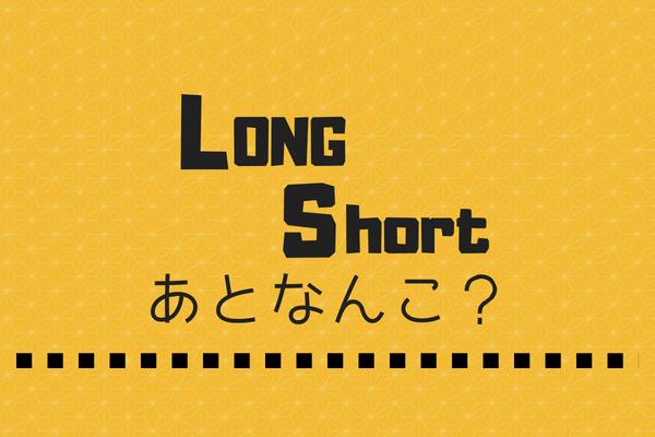 Longshort