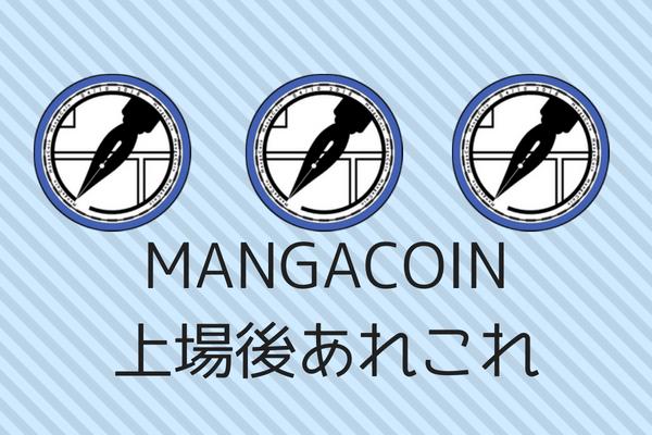 mangacoin2
