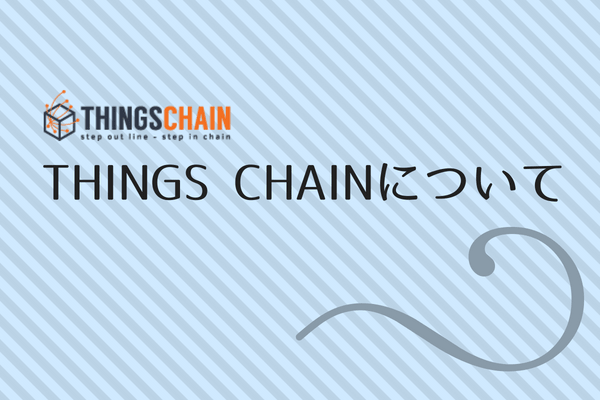 thingschain-アイキャッチ-crypto