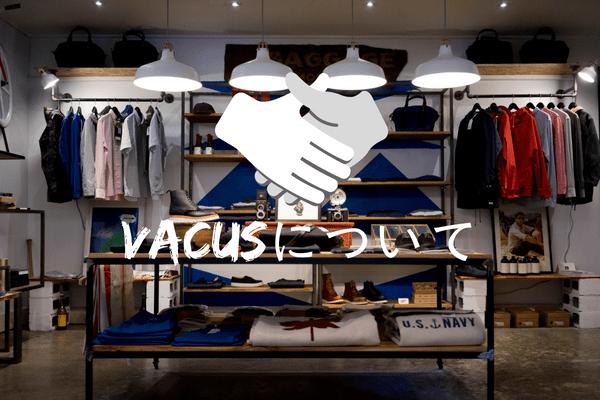 vacusについて
