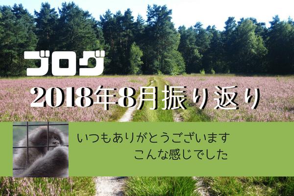 201808blog