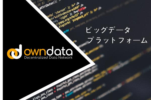 Owndata(OWN)アイキャッチ