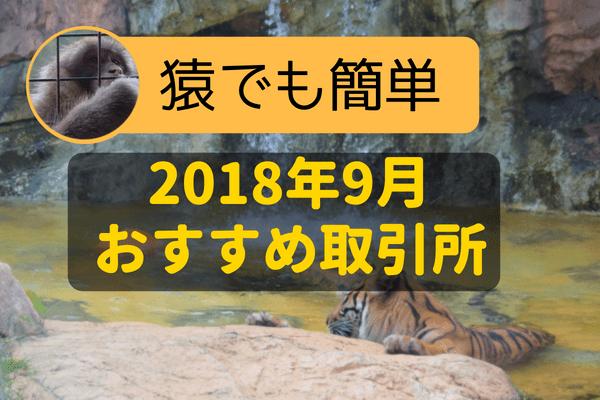 201809torihikijorank