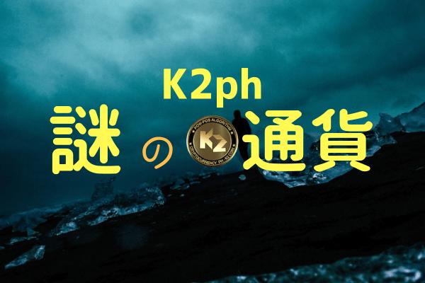 k2phアイキャッチです