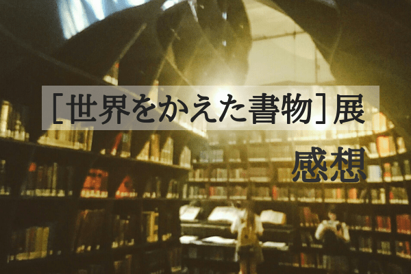 世界を変えた書物展のアイキャッチ
