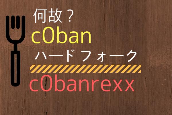 c0banハードフォークのアイキャッチです