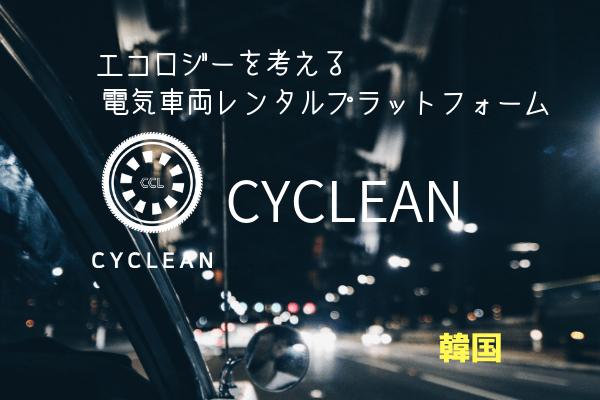 CYCLEANの紹介アイキャッチ