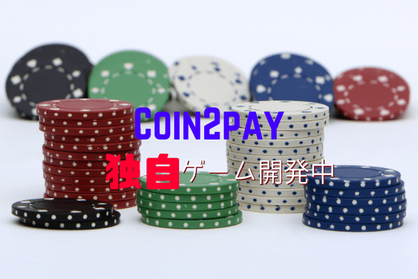 Coin2payアイキャッチ