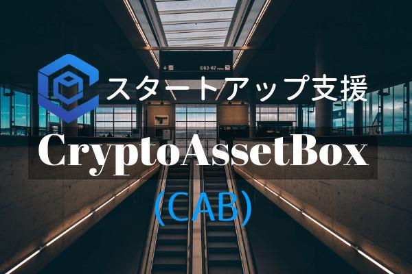 Cryptoassetboxのアイキャッチです
