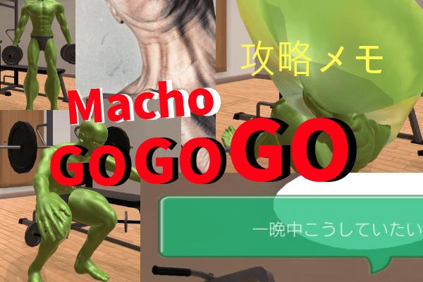 マッチョGOGOGOアイキャッチ