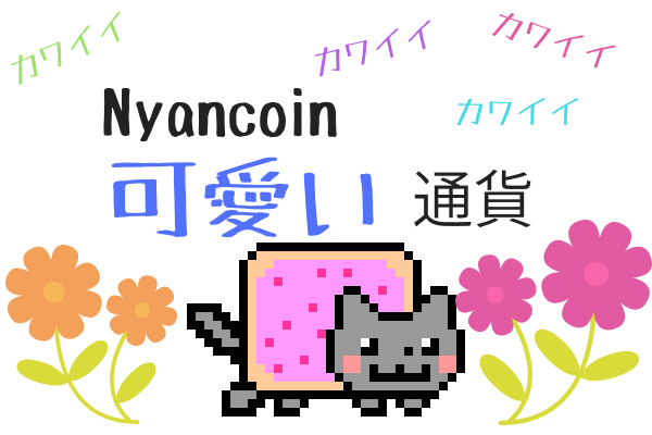 Nyancoin可愛い通貨