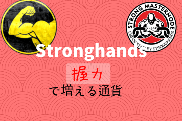 stronghands(SHND)のアイキャッチです