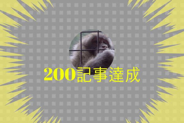 200記事目アイキャッチ