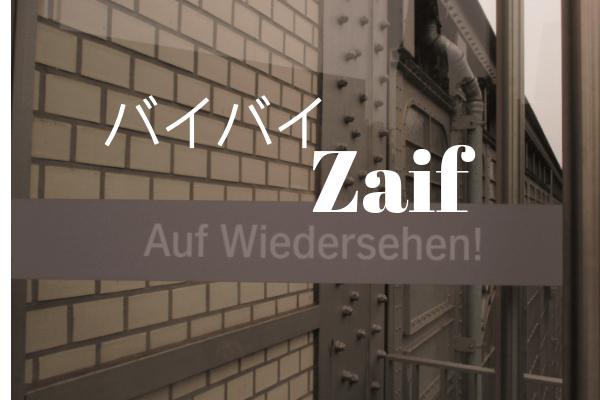 Zaifアイキャッチ