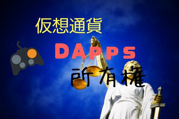 仮想通貨とDAppsと所有権