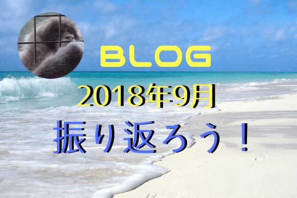 20181001ブログを振り返ろう