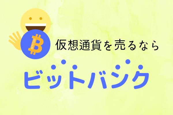 仮想通貨を売るならビットバンク