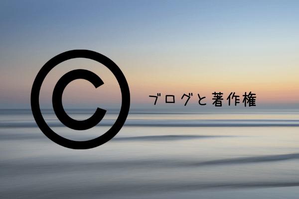 ブログと著作権について