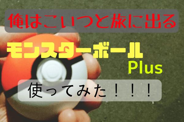 モンスターボール+アイキャッチ