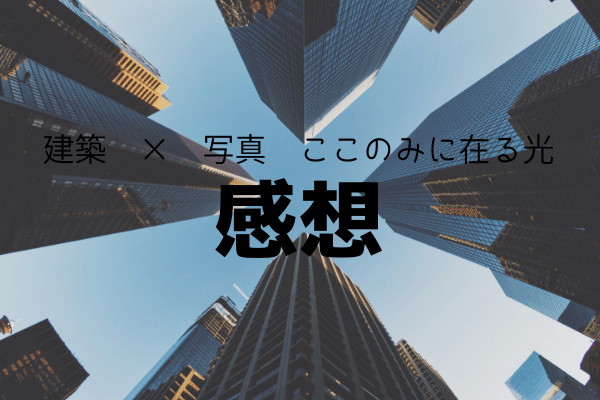 東京都写真美術館アイキャッチ