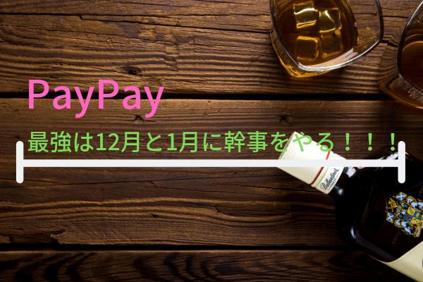 PayPay幹事