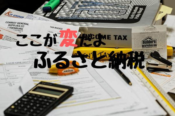 ふるさと納税の話