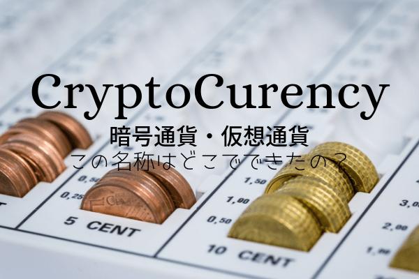 暗号通貨と仮想通貨という名称について