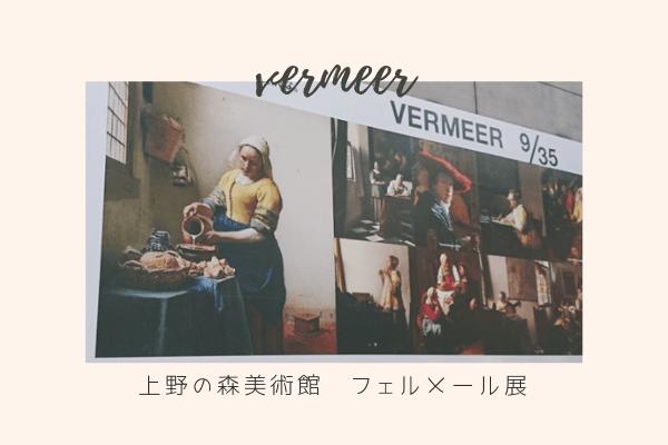 上野の森美術館フェルメール展