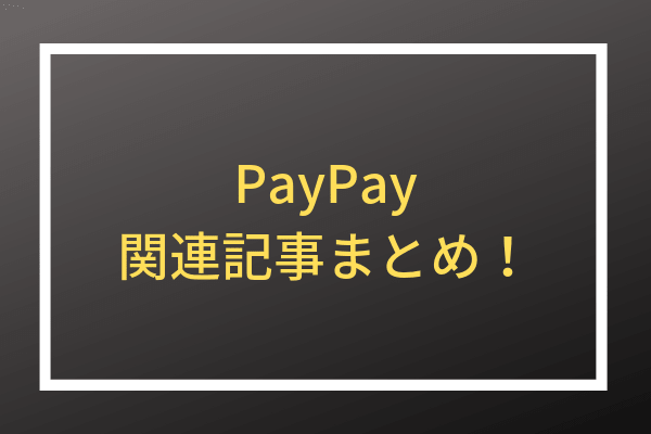 PayPay関連記事まとめアイキャッチ