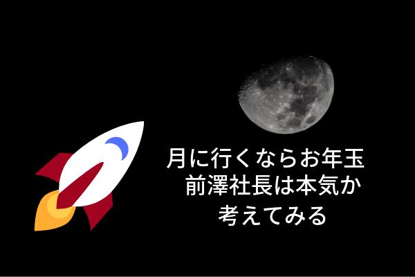 ゾゾタウン前澤社長